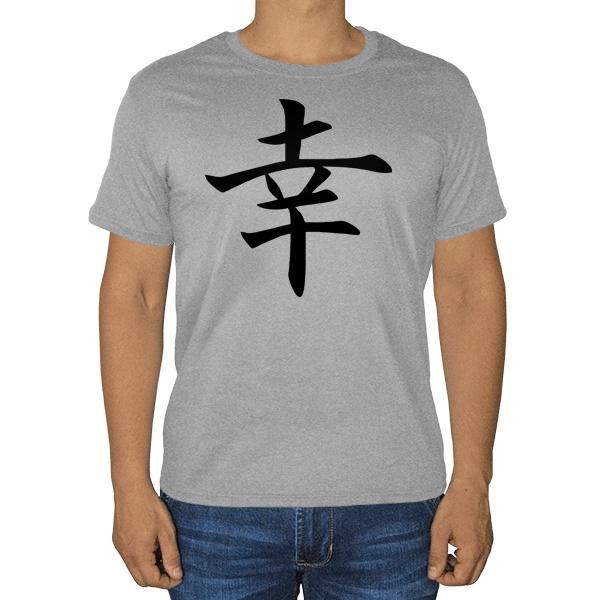 Иероглиф Счастье, серая футболка (меланж)