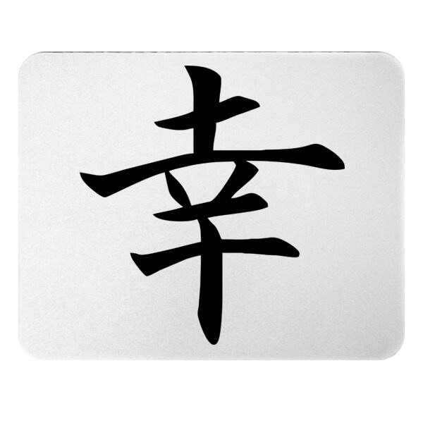 Иероглиф Счастье, коврик для мыши прямоугольный