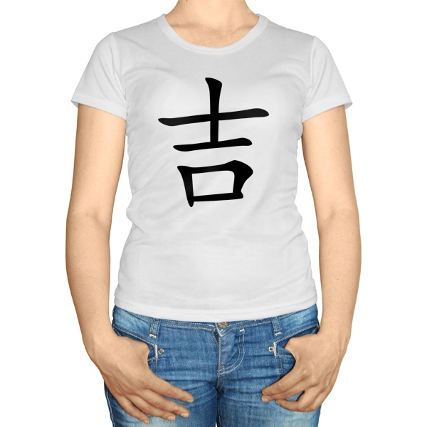 Женская футболка Иероглиф Удача