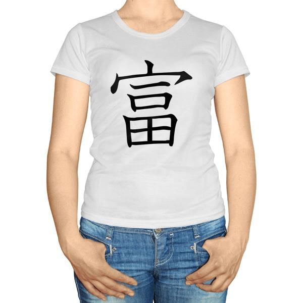 Женская футболка Японский иероглиф Богатство