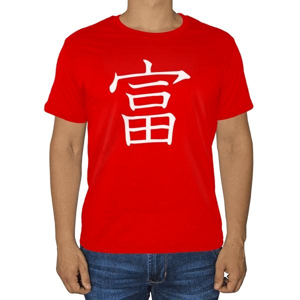 Футболка Японский иероглиф Богатство