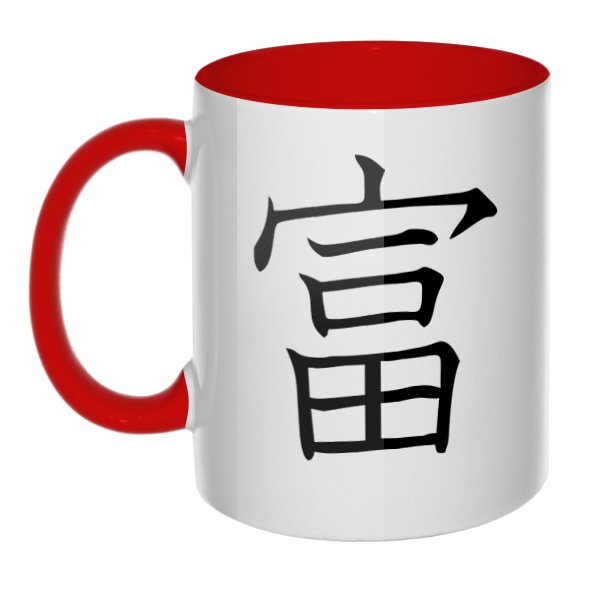 Японский иероглиф Богатство, кружка цветная внутри и ручка