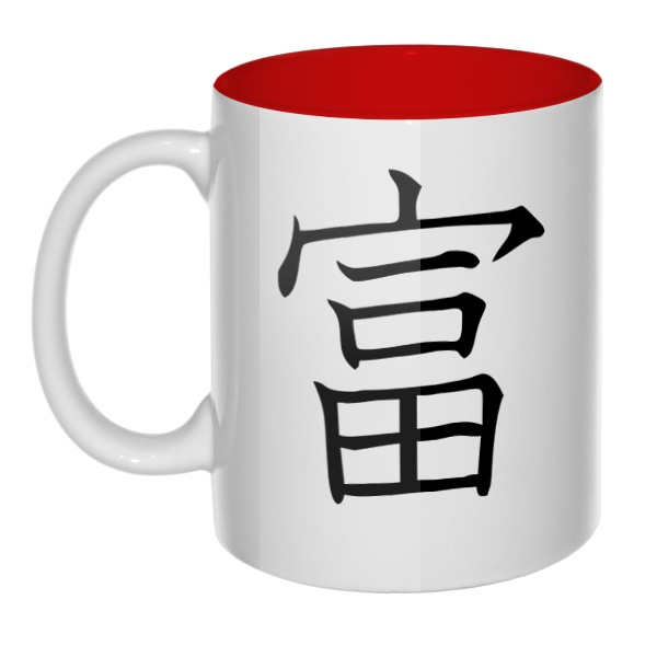 Японский иероглиф Богатство, кружка цветная внутри