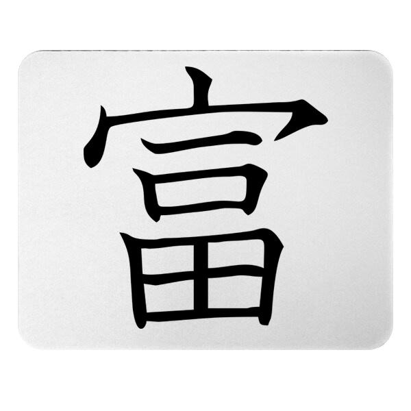 Японский иероглиф Богатство, коврик для мыши прямоугольный