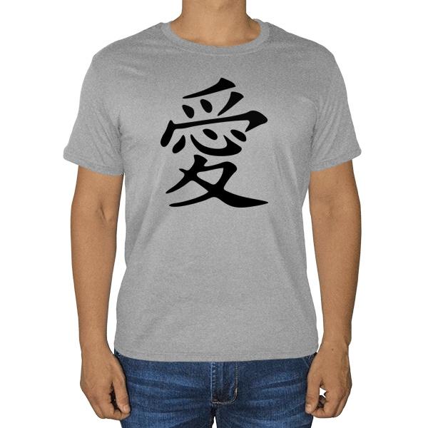 Японский иероглиф Любовь, серая футболка (меланж)