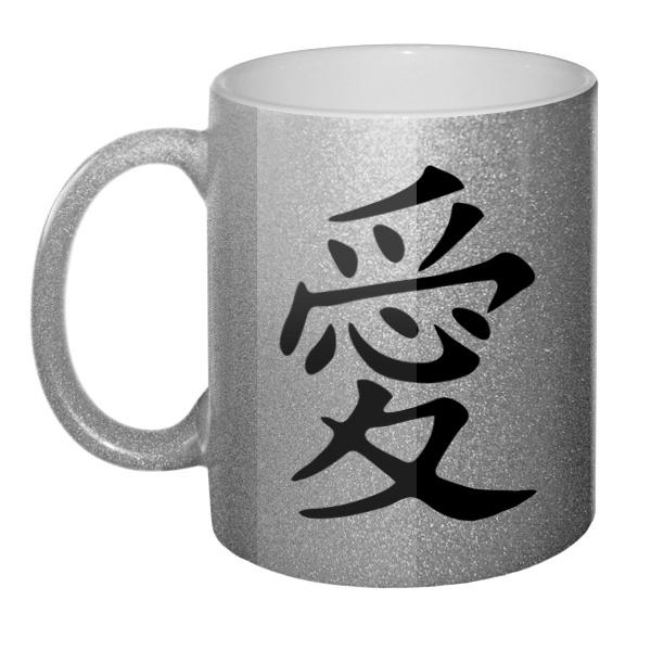 Кружка блестящая Японский иероглиф Любовь