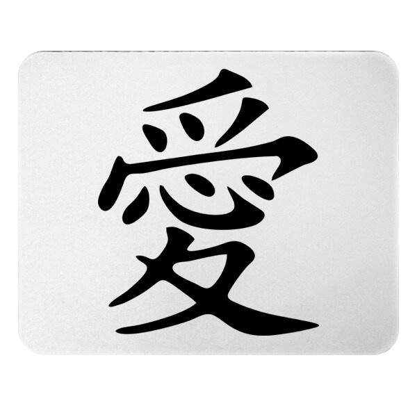 Японский иероглиф Любовь, коврик для мыши прямоугольный