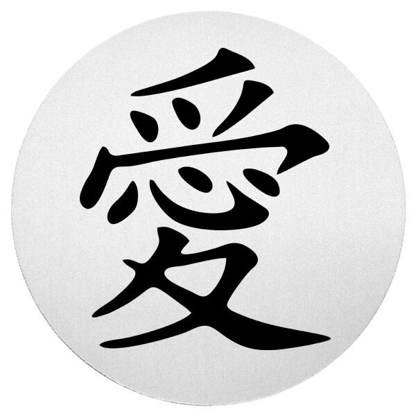 Круглый коврик для мыши Японский иероглиф Любовь