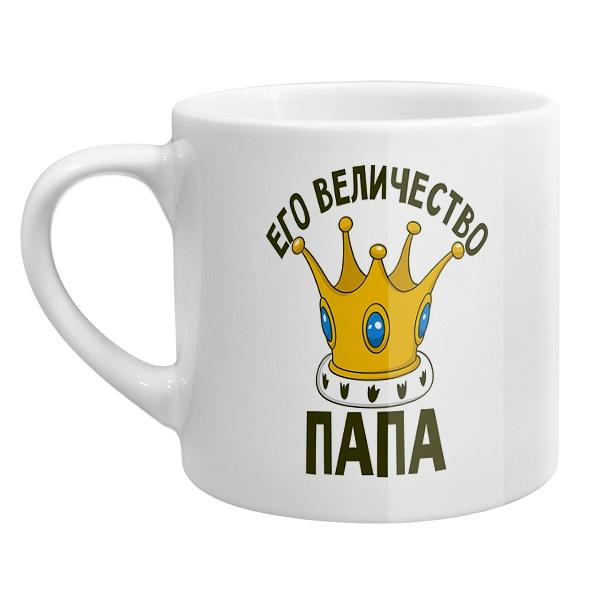Кофейная чашка Его величество папа