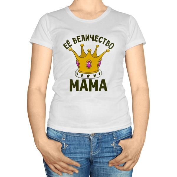 Женская футболка Её величество мама, цвет белый