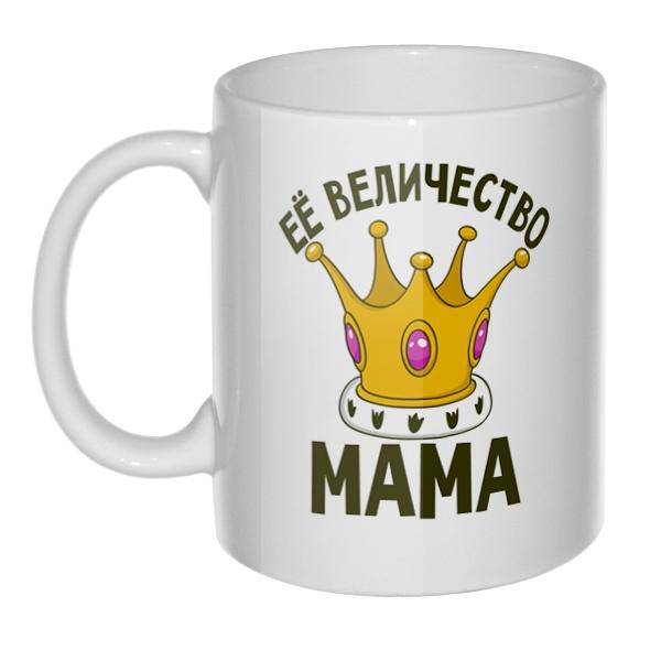 Кружка Её величество мама