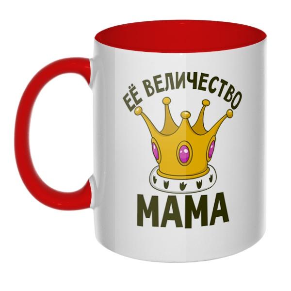 Её величество мама, кружка цветная внутри и ручка