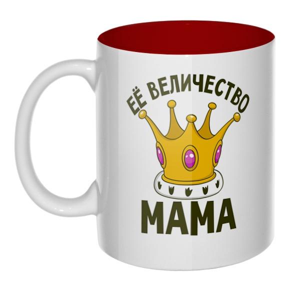 Её величество мама, кружка цветная внутри