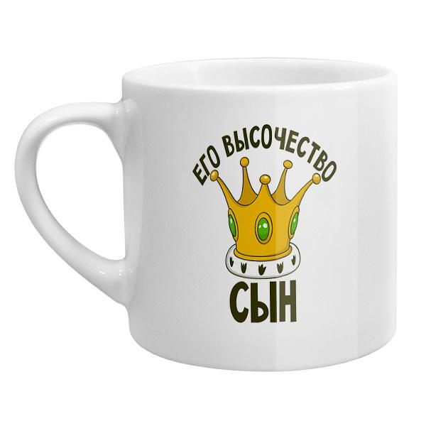 Кофейная чашка Его высочество сын