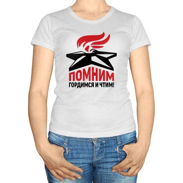 Женская футболка Помним, гордимся и чтим!
