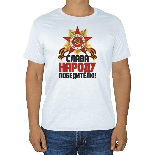 Слава народу-победителю, белая футболка