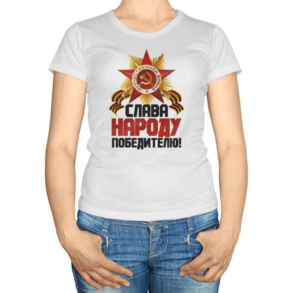 Женская футболка Слава народу-победителю!