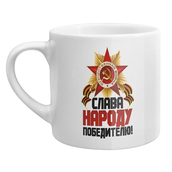 Кофейная чашка Слава народу-победителю!