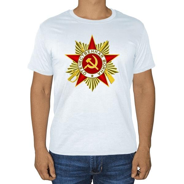 Орден Отечественной войны, белая футболка