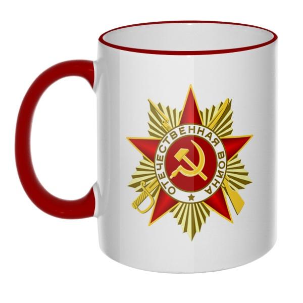 Кружка Орден Отечественной войны с цветным ободком и ручкой