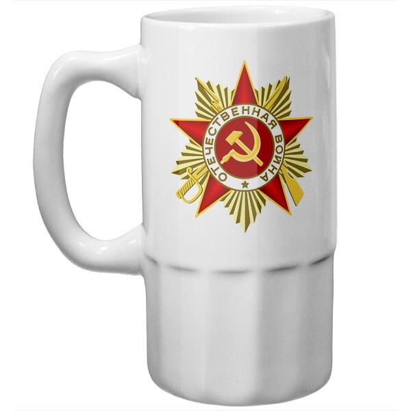 Пивная кружка Орден Отечественной войны