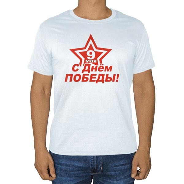9 мая — с Днем Победы, белая футболка