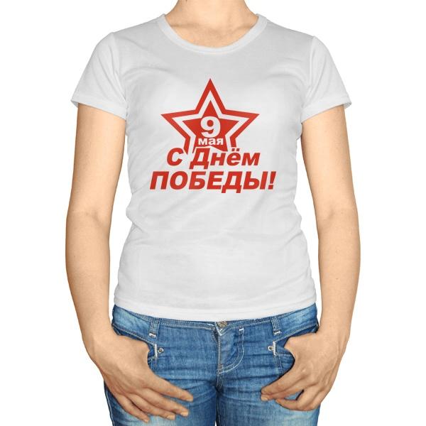 Женская футболка 9 мая — с Днем Победы!
