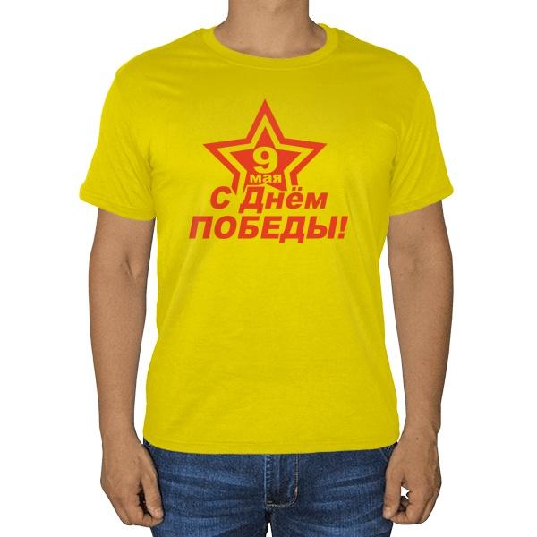 Футболка 9 мая — с Днем Победы!