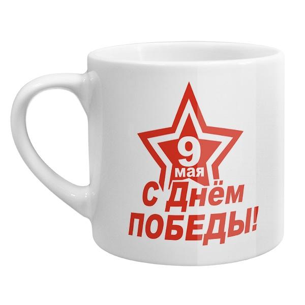 Кофейная чашка 9 мая — с Днем Победы!
