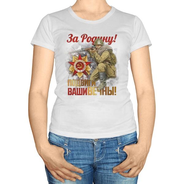 Женская футболка За Родину!