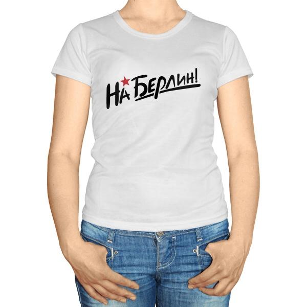 Женская футболка На Берлин