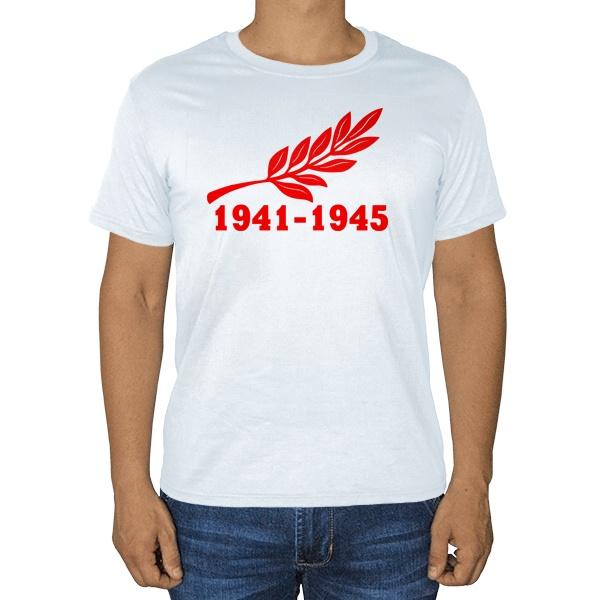 Ветвь и надпись 1941-1945, белая футболка