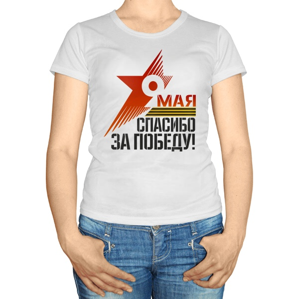 Женская футболка 9 мая: спасибо за победу