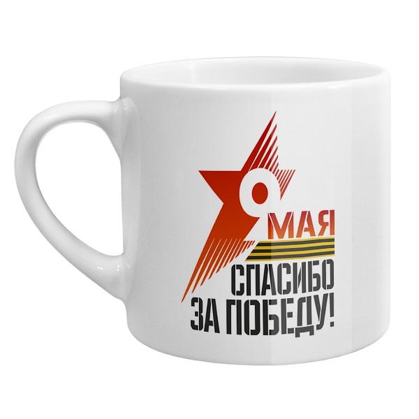 Кофейная чашка 9 мая: спасибо за победу