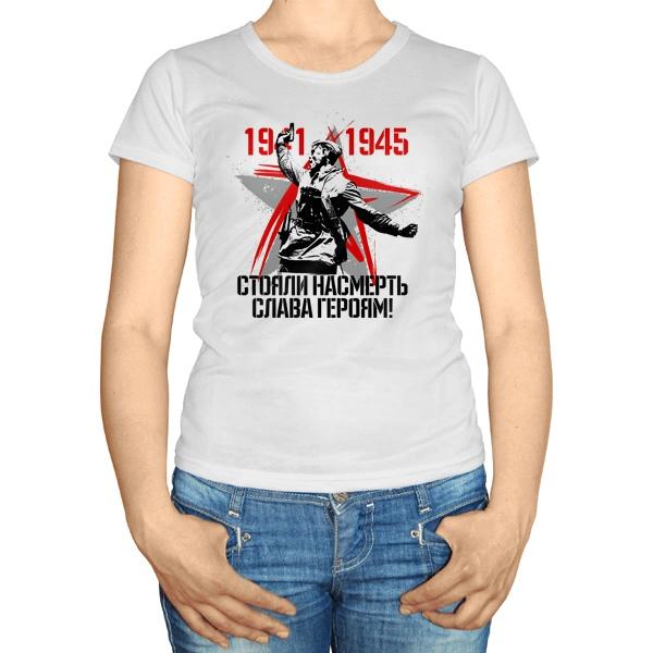 Женская футболка Стояли насмерть — слава героям!