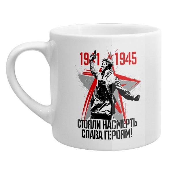Кофейная чашка Стояли насмерть — слава героям!