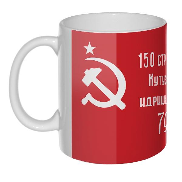 Знамя Победы, 3D-кружка
