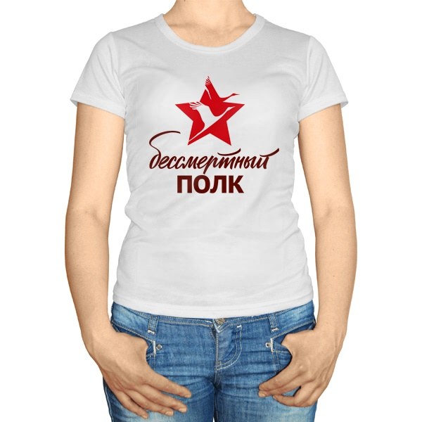 Женская футболка Бессмертный полк