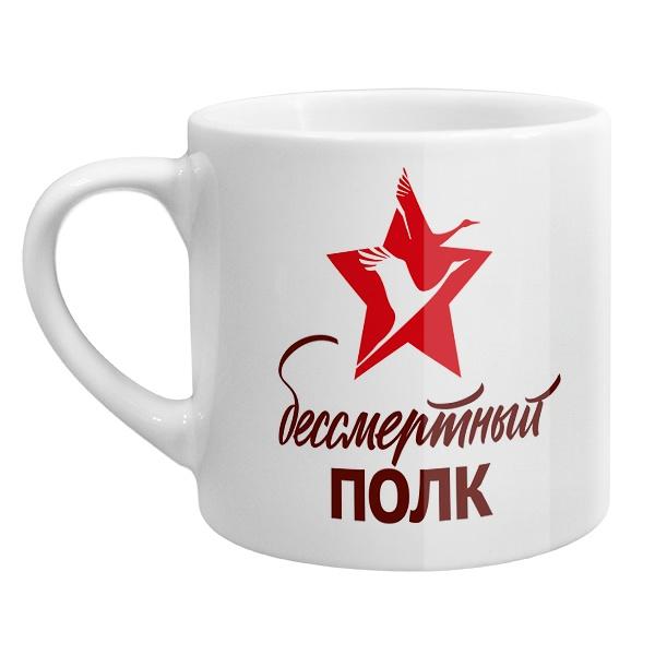 Кофейная чашка Бессмертный полк