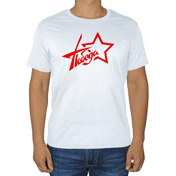 Победа, белая футболка