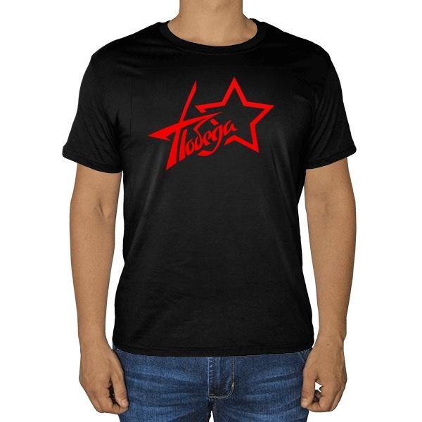 Черная футболка Победа