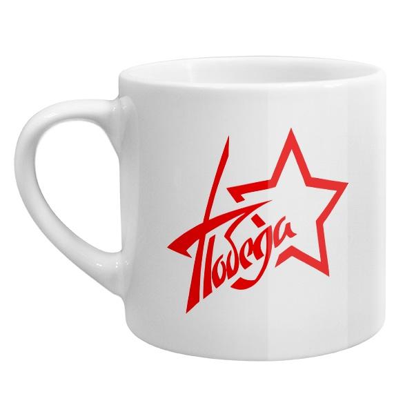 Кофейная чашка Победа