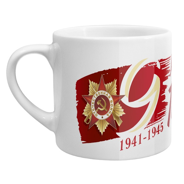 Кофейная чашка 9 мая — Победа
