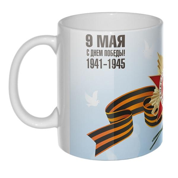 С Днем Победы (9 мая), 3D-кружка