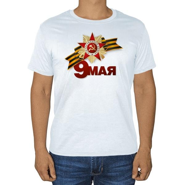 9 мая — орден Отечественной войны, белая футболка