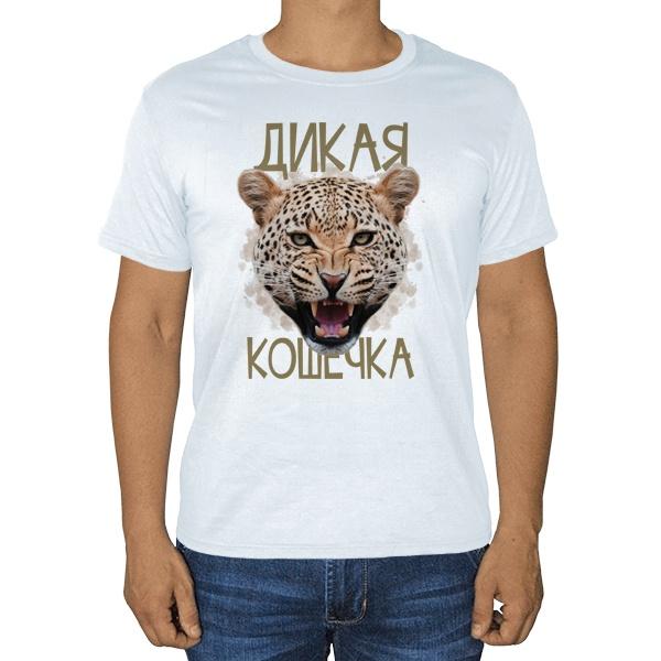 Дикая кошечка, белая футболка