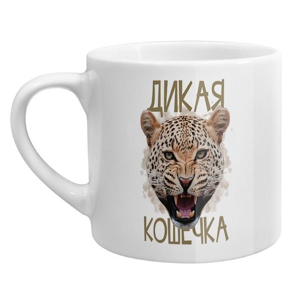 Кофейная чашка Дикая кошечка