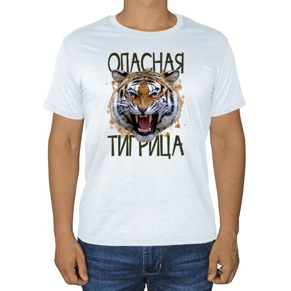 Опасная тигрица, белая футболка
