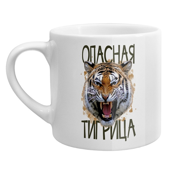 Кофейная чашка Опасная тигрица