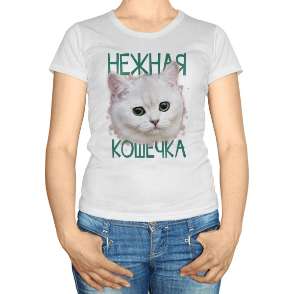Женская футболка Нежная кошечка